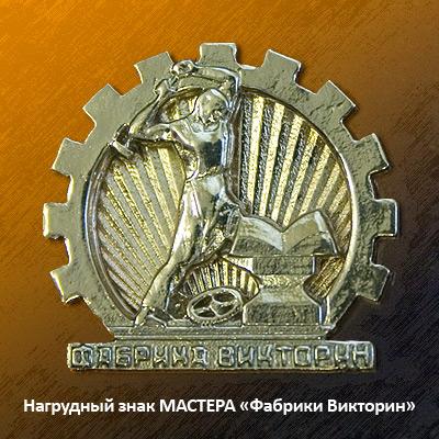 Нагрудный знак мастера «Фабрики викторин»